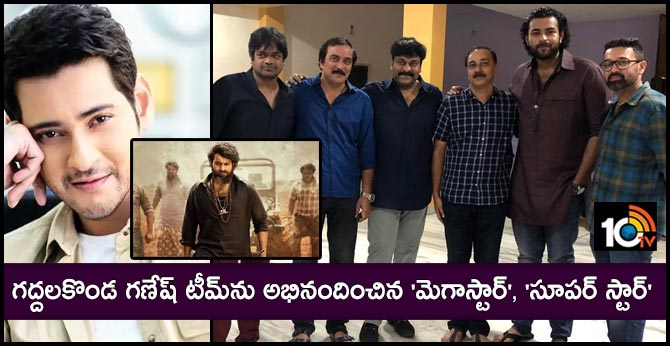 Megastar Chiranjeevi watched and appreciated the entire team of Gaddalakonda Ganesh