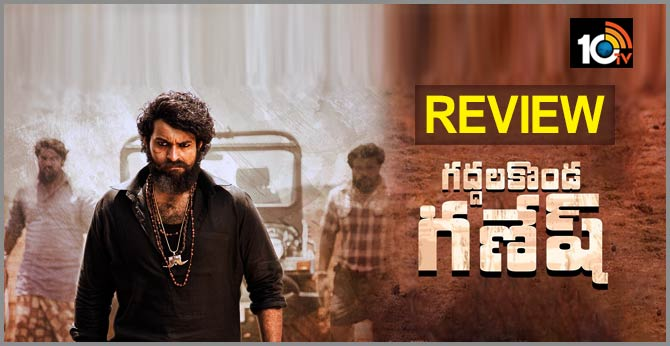 Gaddhalakonda Ganesh Movie Review