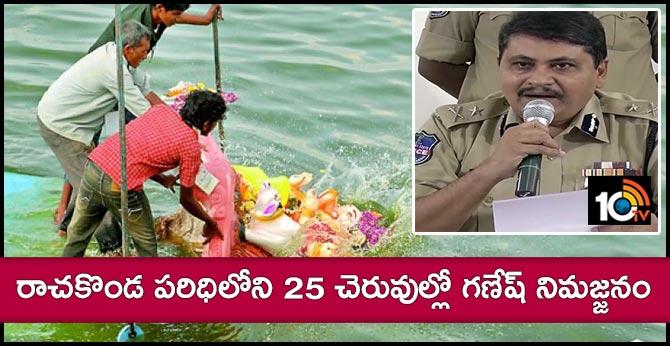 Ganesh Immersion at 25 ponds in Raachakonda says CP mahesh Bhagwat