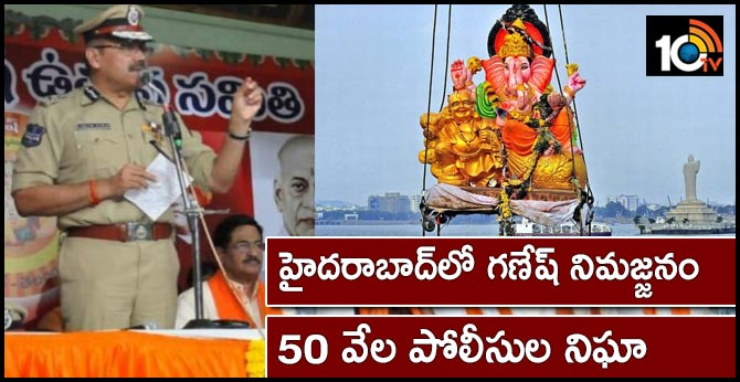 Ganesh immersed in Hyderabad: 50 thousand police surveillance