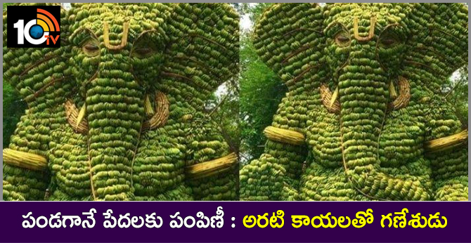 Ganesha Idol Made Of Bananas That Will Be Distributed Among Poor Once They Ripe