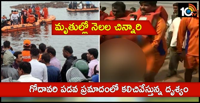 13 extraction of dead bodies East Godavari Boat Accident