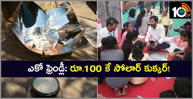 Gujarat Engineer Syed innovation low cost solar cooker tribal woman hero india