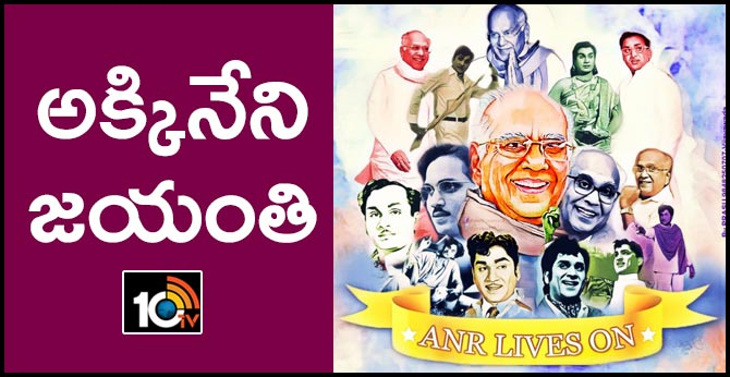 Happy Birthday Akkineni Nageswara Rao