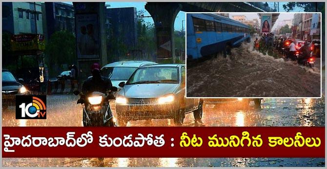 Heavy Rain Hyderabad 2019, September 24th
