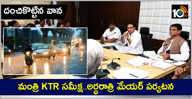 Heavy Rain In Hyderabad Minister KTR review