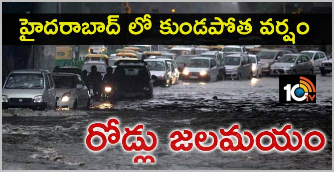 Heavy rain again in the Hyderabad