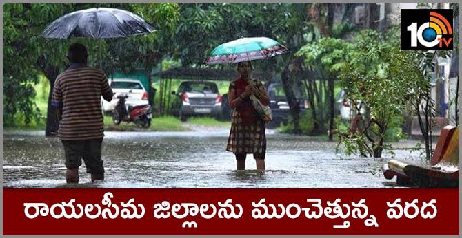 Heavy rains flood in Rayalaseema districts