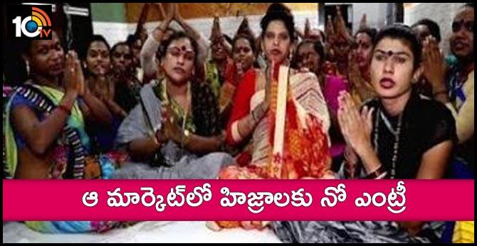 Hijra Entrance Banned In Gujarat Surat Market