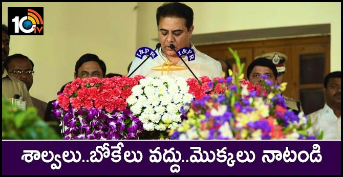 Humble appeal to well wishers & party leaders not to bring in any bouquets or shawls KTR Tweet