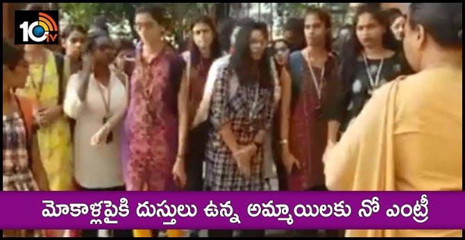 Hyderabad Girls College Bans Above Knee Kurtis