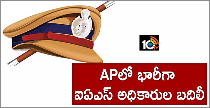 IAS officers Transfers in AP