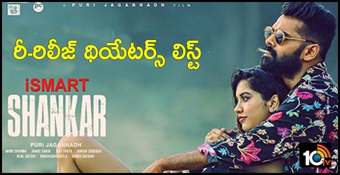 ISmart Shankar Re-Releasing Theatres List