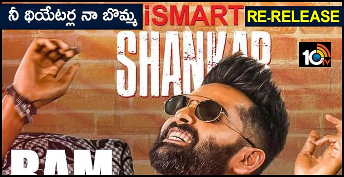 ISmart Shankar Re-Releasing this Friday on the Occasion of Puri Jagannadh Birthday
