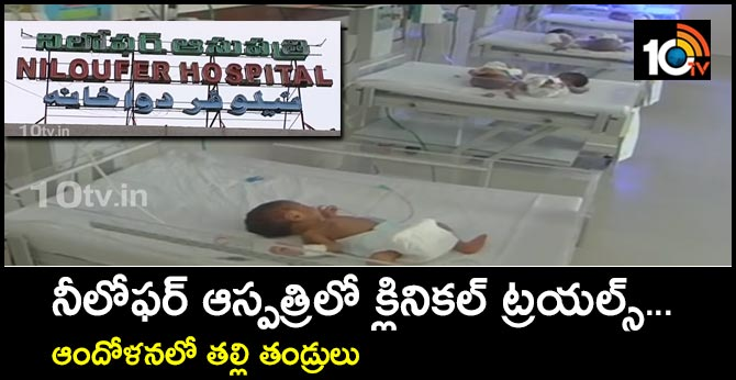 Illegal clinical trials on childrens at hyderabad niloufer hospital