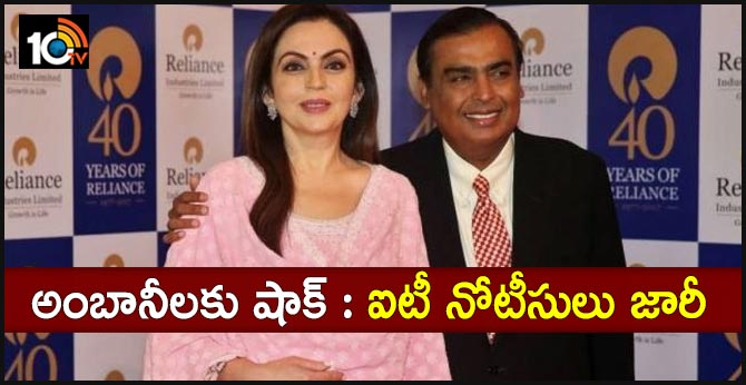 Income Tax serves notices to Reliance ambani family