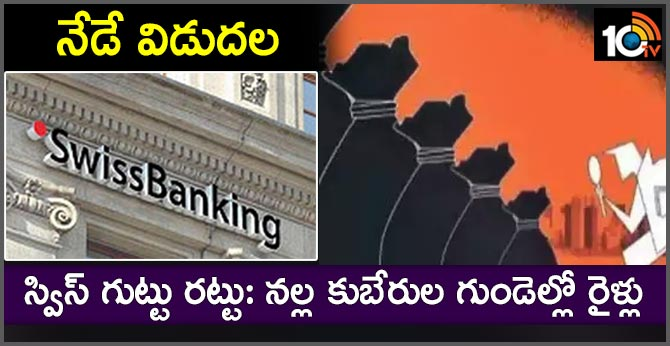 India To Get Swiss Banking Details Of Indians Today