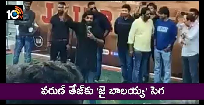 Jai balayya slogans.. Gaddalakonda Ganesh at VVIT, Guntur