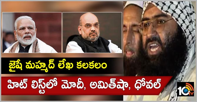 Jaishe Mohammed Conspiracy for Terrorist attacks in india