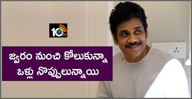 Just about recovered from viral fever Actor Nagarjuna Akkineni Tweet