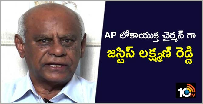 Justice P.Laxman Reddy appointed as Lokayukta Chairman of AP