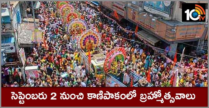 Kanipakam Brahmotsavam from September 2nd