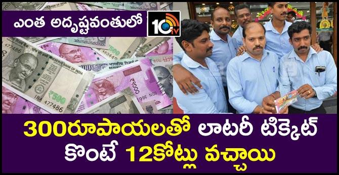 Kerala Thiruvonam Bumper Lottery Results: Rs 12 crore lottery jackpot goes to six jewellery employees in Kollam