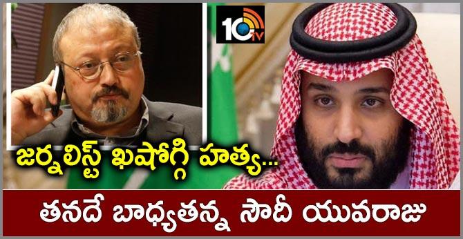 Khashoggi Murder Happened ''Under My Watch'': Saudi Crown Prince