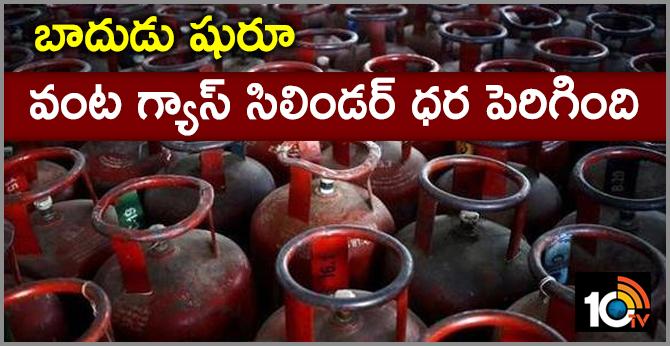 LPG cylinder gets costlier