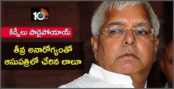 Lalu Prasad Yadav's health deteriorates, kidney function dips further