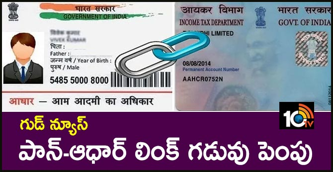 Linking PAN With Aadhaar Card Government Extends Last Date