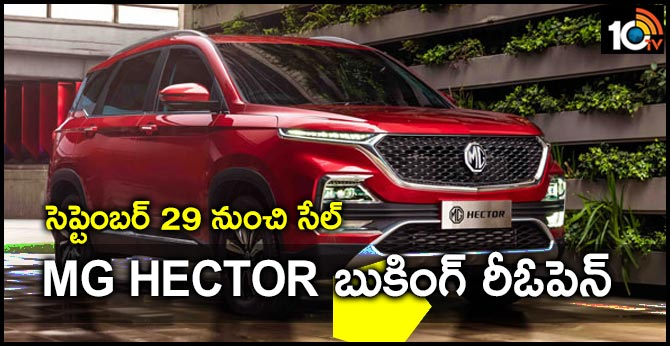 MG Hector bookings to reopen on September 29