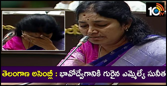 MLA Sunitha emotion On Telangana Assembly