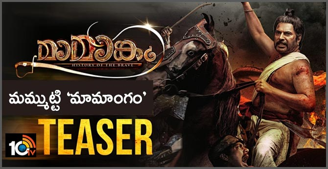 Mamangam Official Teaser
