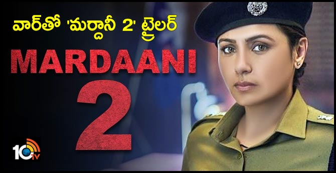 Mardaani 2 Trailer Attached to War Movie