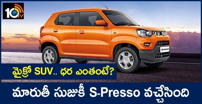 Maruti Suzuki S-Presso, India's most-affordable micro SUV, launched in India