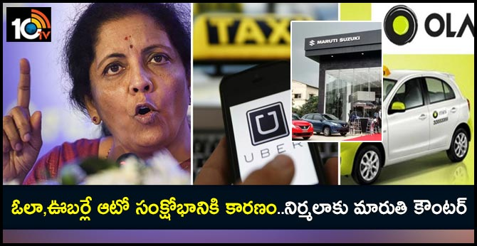 Maruti differs with Nirmala Sitharaman, says Ola, Uber not big factor in auto crisis