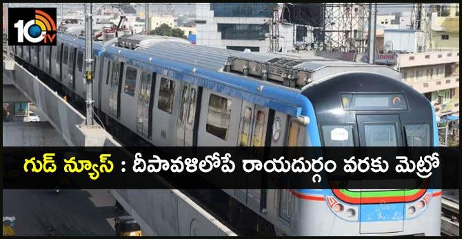 Metro Rail Metro Rail to Rayadurga to Diwali Festival