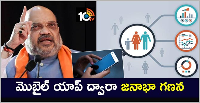 Mobile app to be used for collecting 2021 census data: Amit Shah