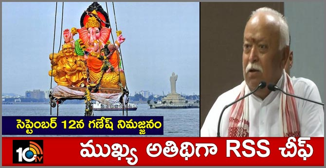 Mohan Bhagwat Invited As Chief Guest For Ganesh Immersion Procession In Hyderabad