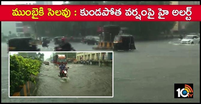 Mumbai Rains: Schools remain closed today