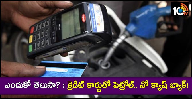 No cashback on credit card payment at petrol pumps