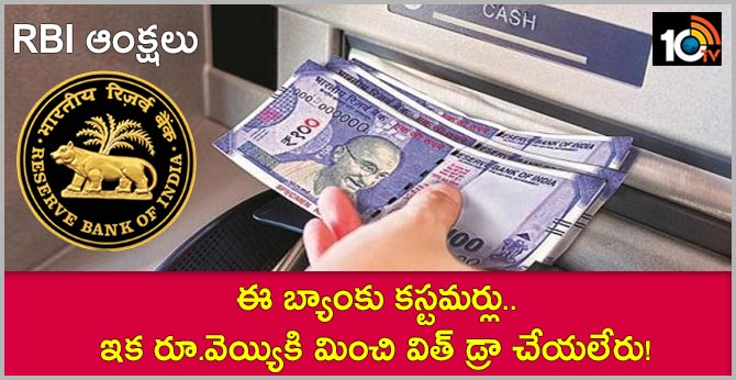 Now, This Bank customers can't withdraw more than Rs 1000