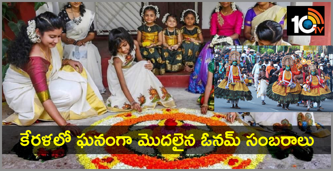 Onam arrives in Kerala as Atham celebrations begin