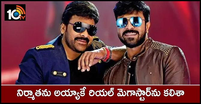 Only after becoming his Producer did I meet the Real Megastar Says RamCharan