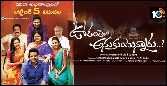 Oorantha Anukuntunnaru grand release on October 5th for Dussehra festival