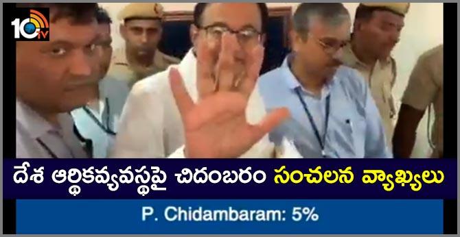 "5%"": P Chidambaram, In CBI Custody, Mocks Government With This Answer"