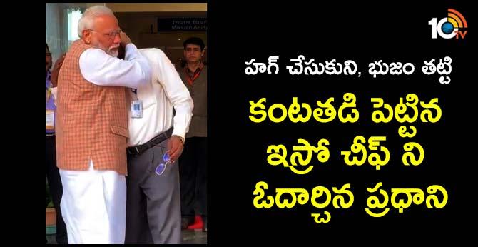 PM Modi consoles K Sivan as ISRO chief breaks down