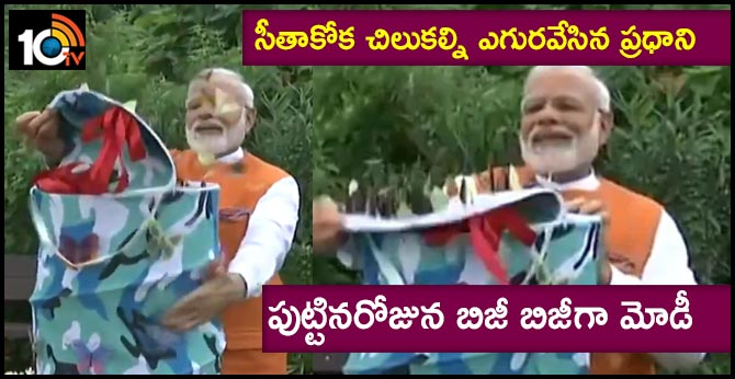PM Narendra Modi at the Butterfly Garden in Kevadiya, Gujarat