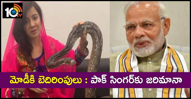 Pak Singer Threatens PM Modi With Reptiles, Crocodiles; Fined